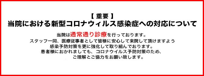 コロナ 大牟田 新型